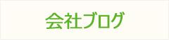 会社ブログ