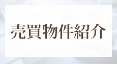 売買物件紹介